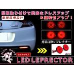 LEDリフレクター  レッド セレナ ライダー C25系 42発 左右セット リア 反射板 エアロ テールランプ ハイマウント