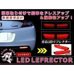 LEDリフレクター  レッド ムラーノ Z51 48発 左右セット リア 反射板 エアロ テールランプ ハイマウント