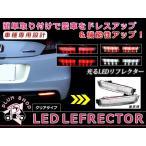 LEDリフレクター クリア セレナ ハイウェスター C25系 48発 左右セット リア 反射板 エアロ テールランプ ハイマウント