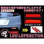 LEDリフレクター  レッド スペイド 120系 左右セット リア 反射板 エアロ テールランプ ハイマウント