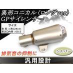 コニカル 異形 MOTO ショート サイレンサー ヒート ステンレス Φ60.5 MOTO GS1200SS YZF-R7 ZZR1100 GSX-R1100 FZ1 GSXR1100GSX750S CBR900RR