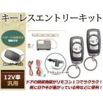 三菱 i アイ HA系 キーレスキット キーレスエントリー システム 12V 集中ドアロック アンサーバック Aリモコン アクチュエーター付き