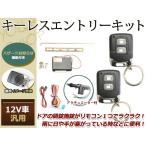 ロードスター NA/NB/NC系 キーレスキット キーレスエントリー システム 12V 集中ドアロック アンサーバック Cリモコン アクチュエーター