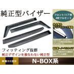 サイドドアバイザー N-BOX/NBOX/N BOX  クリアスモーク ホンダ ブラック 黒 サイドバイザー 雨よけ 雨除け 純正交換 後付け
