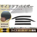 サイドドアバイザー ライフ JB5 JB6 JB7 JB8 スモーク ホンダ H20.11〜 ブラック 黒 サイドバイザー 雨よけ 後付け 純正タイプ ワイドタイプ等有