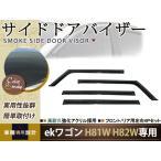 サイドドアバイザー ekワゴン H81W H82W スモーク 三菱 H13.10〜H25.5 ブラック 黒 サイドバイザー 雨よけ 後付け 純正タイプ ワイドタイプ等有