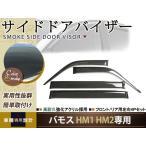 サイドドアバイザー バモス HM1 HM2 スモーク ホンダ H13.9〜 ブラック 黒 サイドバイザー 雨よけ 後付け 純正タイプ ワイドタイプ等有