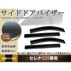 サイドドアバイザー セレナ C25 スモーク 日産 H17.5〜H22.11 ブラック 黒 サイドバイザー 雨よけ 後付け 純正タイプ ワイドタイプ等有
