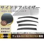 サイドドアバイザー ヴェゼル RU1 RU2 RU3 RU4 スモーク ホンダ H25.12〜 ブラック 黒 サイドバイザー 雨よけ 後付け 純正タイプ ワイドタイプ等有