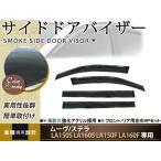 サイドドアバイザー ムーブ LA150S LA160S スモーク ダイハツ H26.12〜 ブラック 黒 サイドバイザー 雨よけ 後付け 純正タイプ ワイドタイプ等有