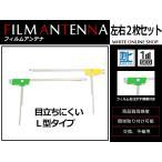 高感度 フィルムアンテナ 日産 NISSAN MC315D-A L型 L 1枚 / R 1枚 カーナビ 電波 エレメント 受信感度アップ