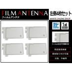 高感度 フィルムアンテナ 日産 NISSAN MC315D-A スクエア型 L 4枚 カーナビ 電波 エレメント 受信感度アップ