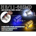 ホンダ ステップワゴン H21.10〜 RK5 6 SPADA H11 LEDバルブ フォグランプ 68連 白 青 黄色 ホワイト ブルー イエロー デイライト 全面発光
