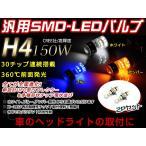 スズキ エブリィワゴン H17.8〜H22.4 DA64系 LED 150W H4?2灯 H/L HI/LO スライド バルブ ヘッドライト 12V/24V HS1 CREE リレーレス ライト ホワイト