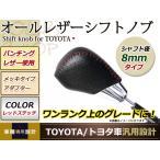 4# プレミオ シフトノブ AT車 トヨタ 純正対応 M8×P1.25 ゲート式