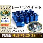 フェアレディZ Z32/Z33/Z34 レーシングナット アルミ ホイール ナット ロング 日産 スバル スズキ M12×P1.25 青 ブルー