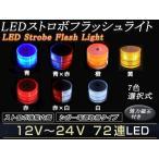 12V 24V 72連LED ストロボ フラッシュライト パトランプ シガー 防犯灯 警告灯 作業灯 パトロール ワーニング ライト 先導者灯