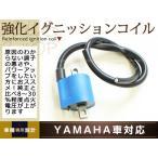 強化イグニッションコイル 点火 IG コイル スーパー/ジョグ/Z リモコン/ジョグ/Z/ZR VOX SA/12J/16J/31J/36J/39J YB-1