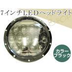 LED 7インチ 丸型 13連 プロジェクター ヘッドライト ユニット 75W H4 Hi/Lo 防水 IP68 シティ N360 旧ライフ ガラスレンズ 1個