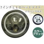 LED 7インチ 丸型 ファイバー イカリング ヘッドライト エンジェルリング デイライト ジムニーJA11JA12JA22 ガラスレンズ 1個
