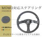 モモ形状 MOMO ステアリング ブルー 35Φ35cm GRIP ROYAL/AVENUEスタンス 350mm ハンドル アメ車 レース スポーツ カー USDM