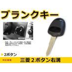 ブランクキー ekワゴン 表面2ボタン 交換に リペア スペアキー 三菱車 かぎ 純正品質 キーレス 新品