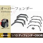 1/10 オーバーフェンダー D90 D110 ディフェンダー 黒 アキシャル SCX10 ドレスアップ 樹脂製ネジ止め RC 取り付けネジ付属