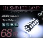 LEDフォグランプ ギャラン E33 35A LEDバルブ ホワイト 6000K相当 H3 68発 SMD 2個セット 交換用
