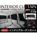 車内用 インテリアカーテン 日産 セレナ C25 H17.5〜H22.11 10ピースセット 車中泊 プライバシー ブラック 黒 日除け 後付け