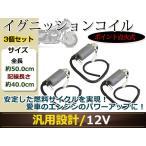 Z250FT Z250LTD Z400 KH250 250SS 350SS 400SS イグニッションコイル 3個 ポイント式 12V バッテリー点火 変圧器 カスタムパーツ