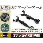 オデッセイ RB1 RB2 RB3 RB4 調整式 リア アッパーアーム 左右ブラック リア用 ピロアッパーアーム キャンバー調整 調整式アーム