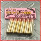 C-Tec 東京マルイ コルトパイソン M19 M66 ガスガン用 リアルライブカート変換用 357マグナムカートリッジ 6発入り