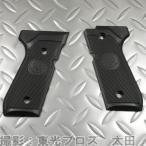 ベレッタ 各社M92F BLK シリーズ対応 ロゴ入り樹脂製グリップ