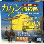 カタンの開拓者たち 航海者版 カタンの開拓者たち拡張パック