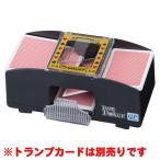 プライムポーカー 本格カードシャッフラー