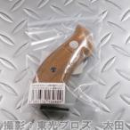 ハートフォード S&W Kフレーム リボルバー用 ラウンドチェッカー入り木製グリップ 4580332132809