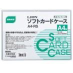ソフトカードケース 再生オレフィン製 A4 263-73