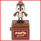 ディズニー POP'N Dancing ポップンダンシング チップ 4904790521577