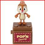 ディズニー POP'N Dancing ポップンダンシング デール 4904790521584