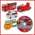 トミカ ギフト 119番 緊急車両 DVDセット