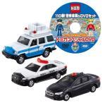 トミカギフト トミカ 110番! 警察車両 & DVDセット 4904810125488