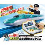 プラレール 車両 ぼくが運転! マスコン 北海道新幹線 はやぶさ 車両 ラジコン