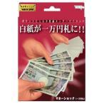手品 マジックテイメント マネーショック 一万円札 M1