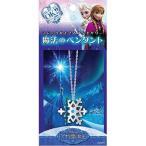 手品 マジックシリーズ 魔法のペンダント アナと雪の