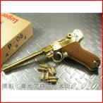 送料無料 マルシン工業 金属モデルガン ルガーP08 6インチ チェッカー木製グリップ仕様 4920136026261