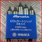 マルシン工業 CO2カートリッジ 二酸化炭素高圧ガス 5本入りセット CO2ガスガン用 4920136200470