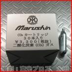 マルシン工業 CO2カートリッジ 二酸化炭素高圧ガス 30本入りセット CO2ガスガン用 4920136200586