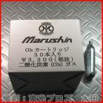 マルシン工業 CO2カートリッジ 二酸化炭素高圧ガス 30本入りセット CO2ガスガン用 4920136200609