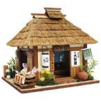 ビリーの手作り ドールハウスキット 街道シリーズ 大内宿のそば屋さん 会津街道 ミニチュアドールハウスキット