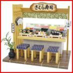 ビリーの手作りドールハウスキット にほんのごちそう 和食キット「 寿司屋 」 4931760885605